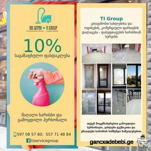 TI Group